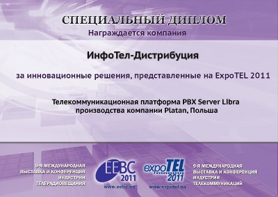 Libra PBX Server - awarded as innovative product on expoTEL 2011